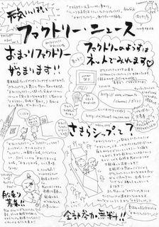 ファクトリーニュース001.jpg