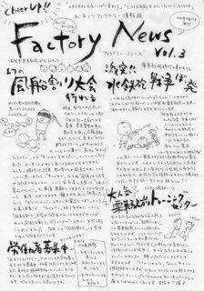 ファクトリーニュース003.jpg
