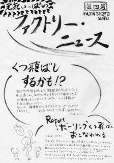 ファクトリーニュース004.jpg