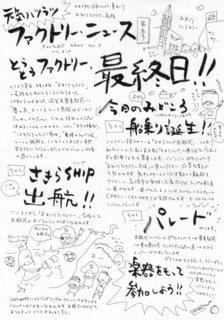ファクトリーニュース005.jpg