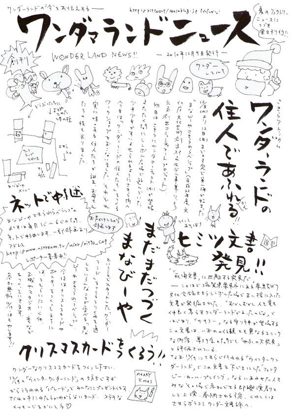 ワンダーランドニュース001.jpg