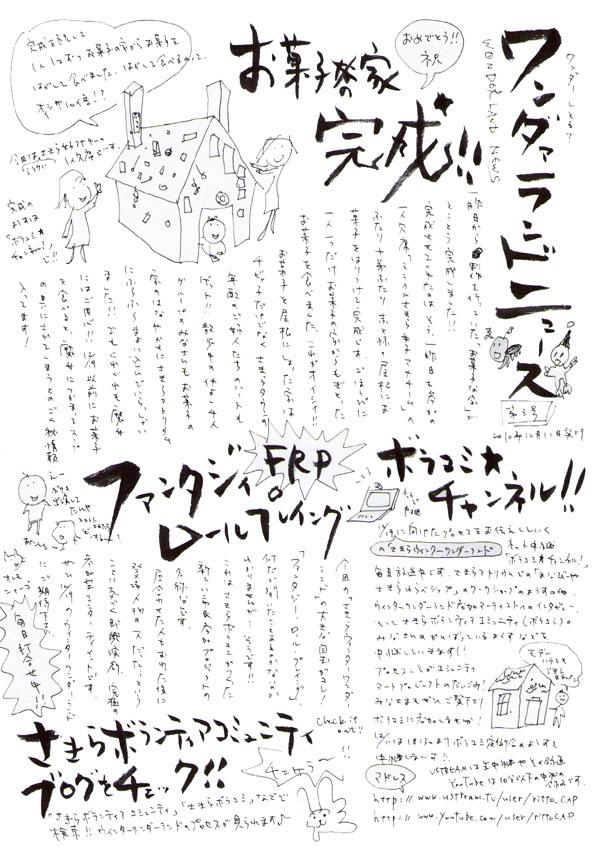 ワンダーランドニュース003.jpg