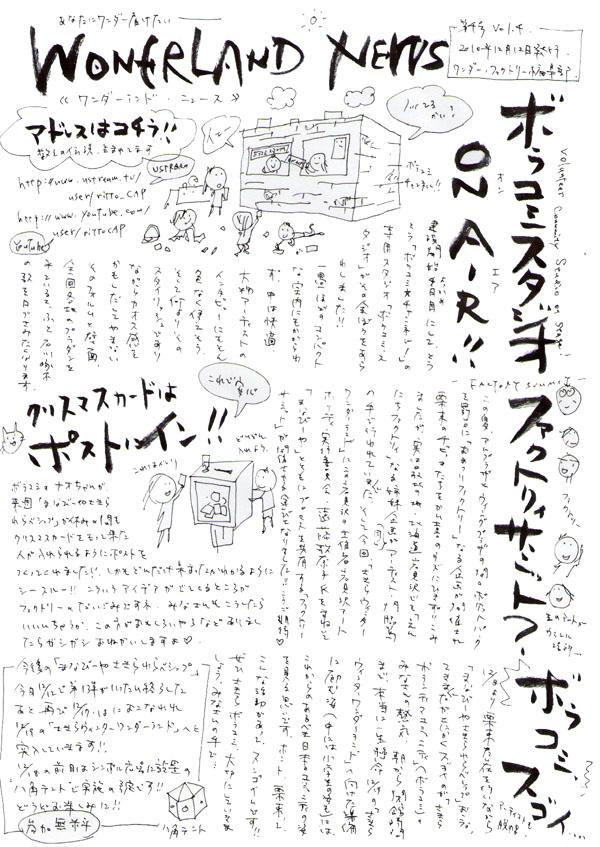 ワンダーランドニュース004.jpg